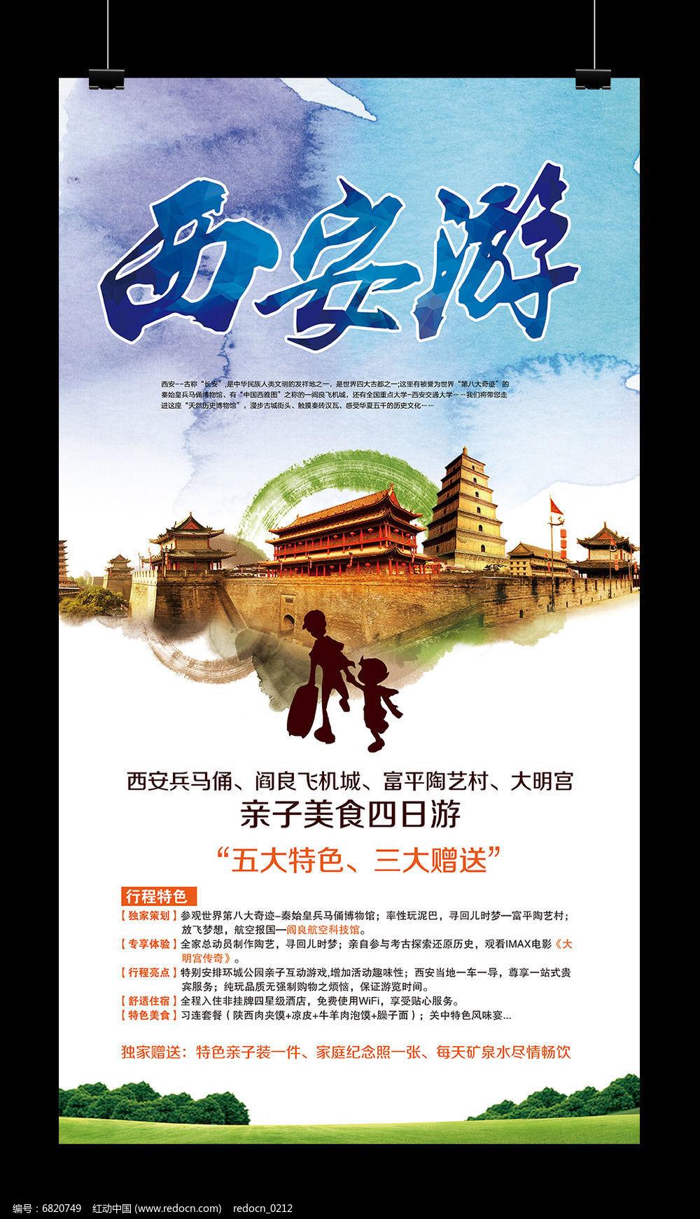旅行社陕西西安文化旅游海报