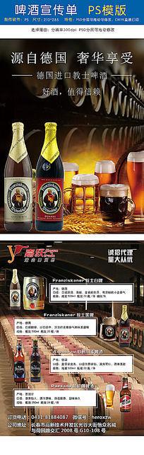 欧美德国啤酒宣传单设计模版psd分层