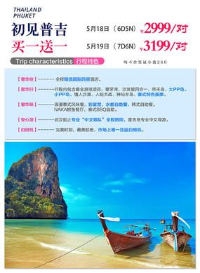 普吉岛唯美浪漫海报设计