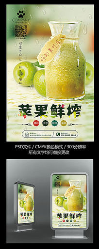 清新冰爽苹果鲜榨广告海报