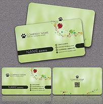 清新绿色简约文化教育名片卡片