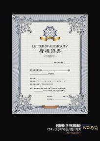 企业授权证书模板设计 CDR