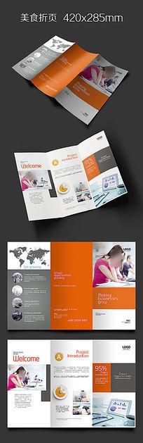 企业宣传折页版式设计