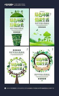 生态环保海报设计