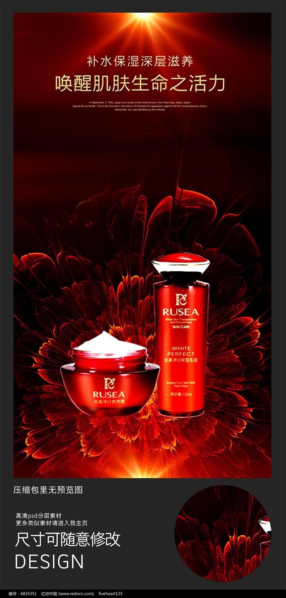 红色化妆品海报