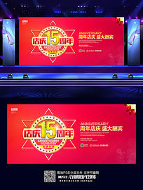 时尚喜庆店铺15周年庆活动宣传海报