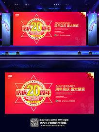 时尚喜庆店铺20周年庆活动宣传海报