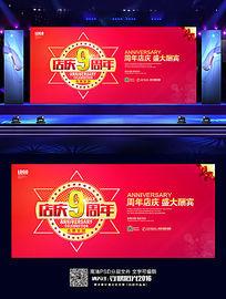 时尚喜庆店铺9周年庆活动宣传海报