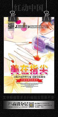 水彩创意美甲店促销海报