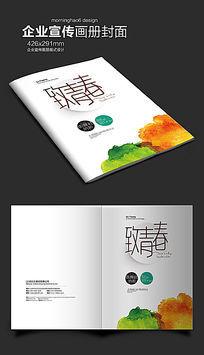 水彩校园画册封面设计