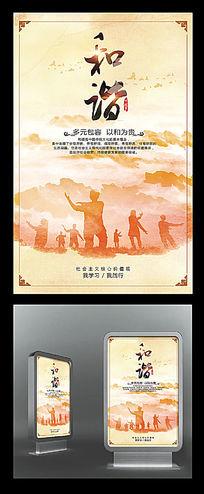 水墨中国风社会主义核心价值观和谐