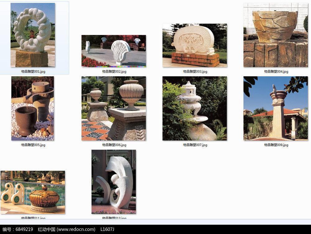 特色小品雕塑意向图jpg素材下载_雕塑小品设计图片