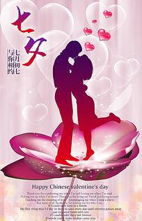 唯美创意七夕情人节宣传海报设计版面