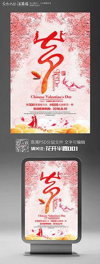 唯美七夕情人节宣传促销海报设计