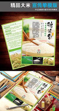五谷杂粮食大米稻花香宣传单