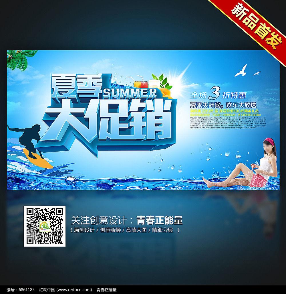 夏季大促销清凉一夏夏季促销海报设计图片