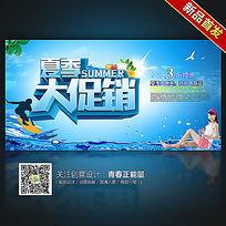 夏季大促銷清涼一夏夏季促銷海報設計