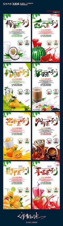 夏季鲜榨果汁系列海报