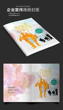 校园音乐社招新画册封面版式设计