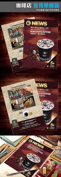 西餐厅咖啡店双页宣传模版设计