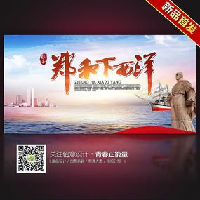 郑和下西洋中国航海日海报设计