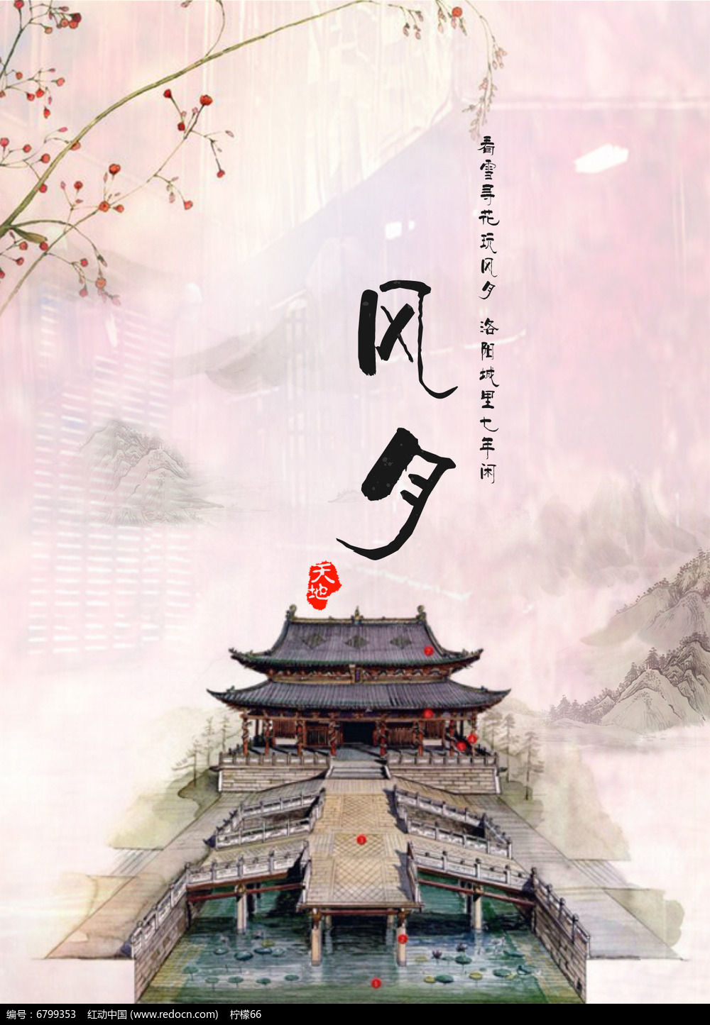 中国风古风唯美水墨海报插画psd分层图片