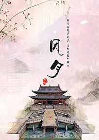 中国风古风唯美水墨海报插画psd分层