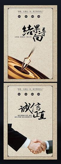 中国风企业文化展板PSD图片下载模板