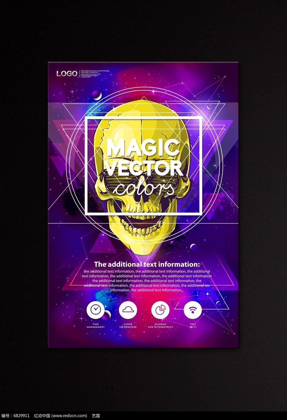 原创设计稿 海报设计/宣传单/广告牌 海报设计 紫色酷炫大气ktv海报图片