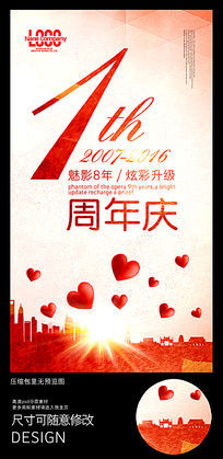 1周年庆店庆促销海报广告