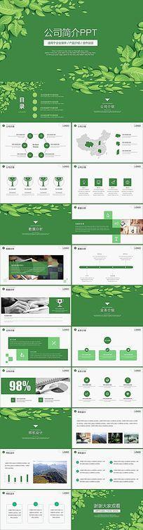 2016绿色清新简约工作汇报ppt模板通用公司介绍 ppt