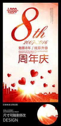 8周年店庆庆典海报