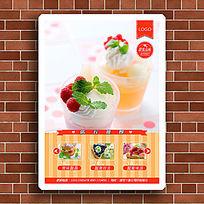 冰淇淋山莓水果蛋糕点心甜点甜品餐饮海报设计