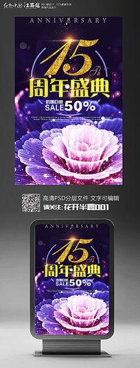炫彩创意店铺15周年庆典宣传促销海报设计