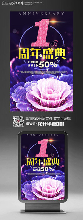炫彩创意店铺1周年庆典宣传促销海报设计