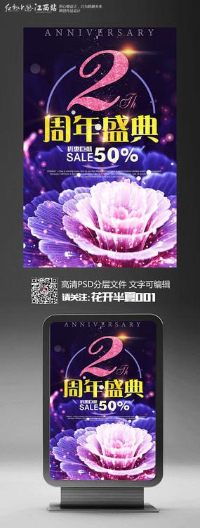 炫彩创意店铺2周年庆典宣传促销海报设计
