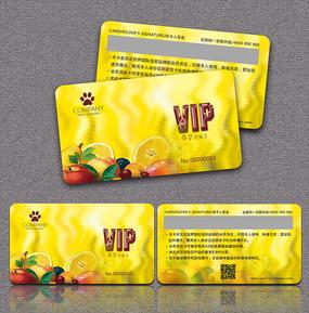 橙色清新水果冷饮VIP会员卡卡片