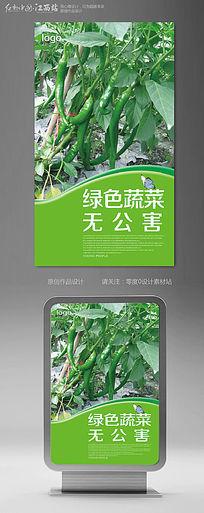 创新绿色田园蔬菜海报设计