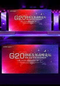 创意高档G20高峰会议展板设计