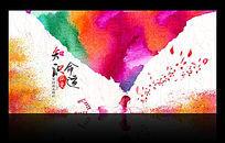 创意水彩学习改变命运公益海报