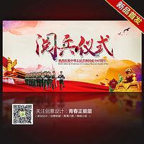 创意水墨中国风十一国庆节阅兵仪式海报设计