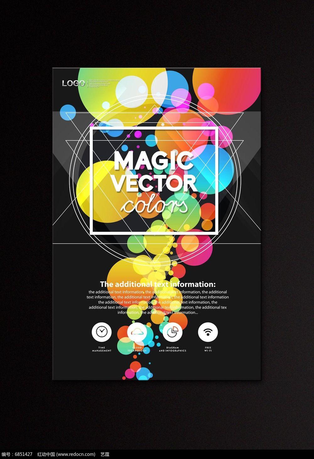 创意宣传海报设计psd模板图片