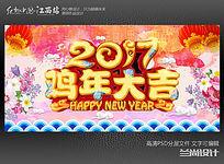 春节联欢晚会立体字鸡年大吉舞台背景海报设计