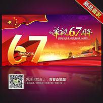 大气创意国庆67周年国庆节宣传海报设计