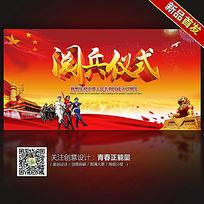 大气红色国庆阅兵仪式舞台背景设计
