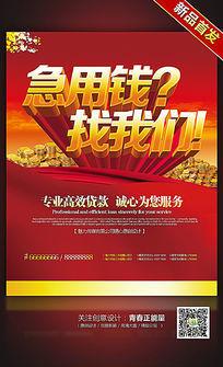 大气红色急用钱找我们贷款宣传海报设计