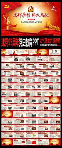 大气详细中国共产党史教育学习PPT模板