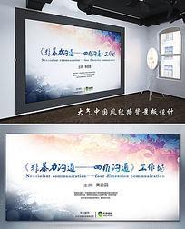 大气中国风纹路背景板设计
