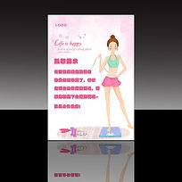 粉色卡通洗浴中心女浴体重温馨提示海报