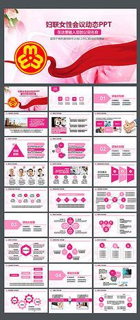 妇联女性粉色温馨会议报告PPT模板